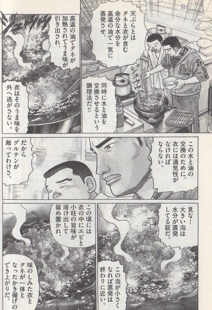 天ぷらとは、そばもん41話
