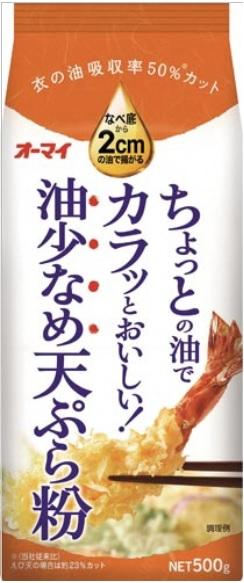 油少なめ天ぷら粉