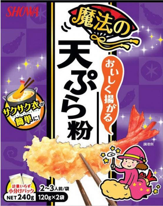 魔法の天ぷら粉